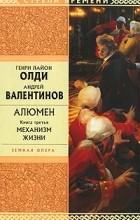 Генри Лайон Олди, Андрей Валентинов - Алюмен. Книга третья. Механизм жизни