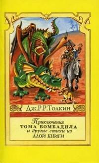 Дж. Р. Р. Толкин - Приключения Тома Бомбадила и другие стихи из Алой книги (сборник)