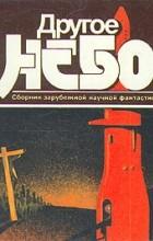без автора - Другое небо (сборник)