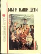Борис и Лена Никитины - Мы и наши дети