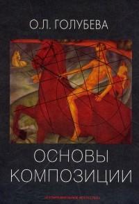 Голубева О.Л. - Основы композиции