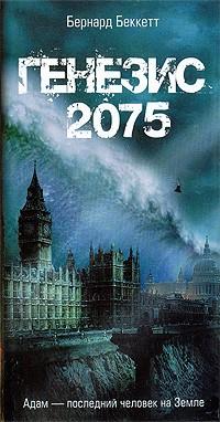Бернард Беккетт - Генезис 2075