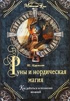 Томас Карлссон - Руны и нордическая магия
