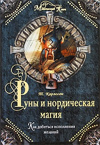 Книга кораблева северная магия
