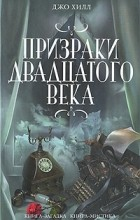 Джо Хилл - Призраки двадцатого века (сборник)