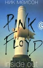 Ник Мейсон - Pink Floyd. Inside Out