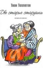 Тоон Теллеген - Две старые старушки