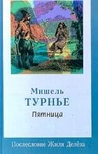 Мишель Турнье - Пятница, или Тихоокеанский лимб