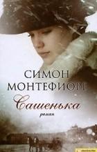 Симон Монтефиоре - Сашенька