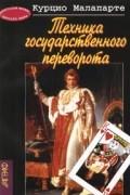 Курцио Малапарте - Техника государственного переворота