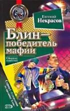 Евгений Некрасов - Блин - победитель мафии