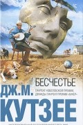Дж. М. Кутзее - Бесчестье
