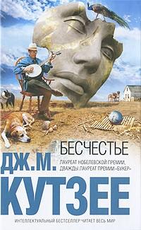 Дж. М. Кутзее — Бесчестье