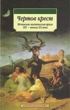 Антология - Чертов крест: Испанская мистическая проза XIX - начала XX века (сборник)