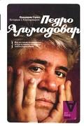 Стросс Ф. - Интервью с Педро Альмодоваром