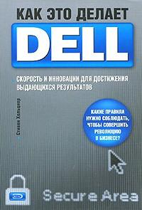 Стивен Хольцнер - Как это делает Dell. Скорость и инновации для достижения выдающихся результатов