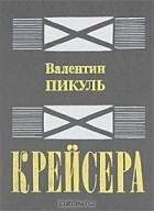 В. Пикуль - Крейсера