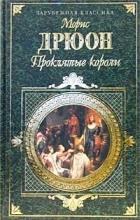 Морис Дрюон - Яд и корона