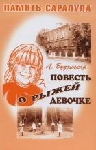Лидия Будогоская - Повесть о рыжей девочке