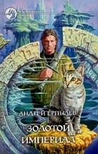 Андрей Ерпылев — Золотой империал