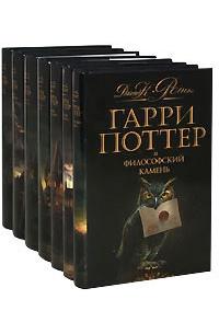 Джоан К. Ролинг - Гарри Поттер (комплект из 7 книг)
