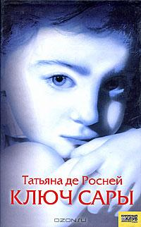 Татьяна де Росней - Ключ Сары