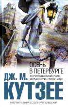 Дж. М. Кутзее - Осень в Петербурге