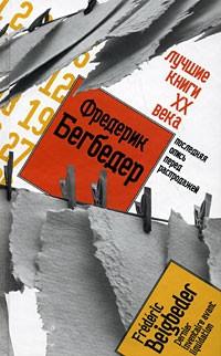Фредерик Бегбедер - Лучшие книги XX века. Последняя опись перед распродажей