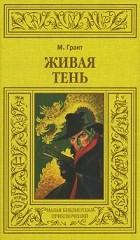 Максвелл Грант - Живая тень (сборник)