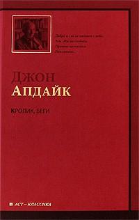 Джон Апдайк - Кролик, беги