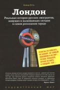 Елена Отто - Лондон. Реальные истории русских эмигрантов, живущих и выживающих сегодня в самом роскошном городе