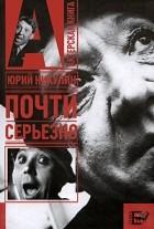 Юрий Никулин — Почти серьезно