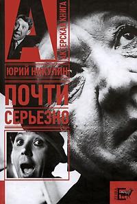 Юрий Никулин - Почти серьезно