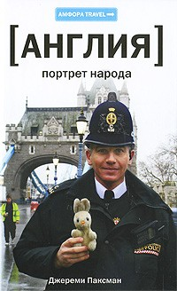 Джереми Паксман - Англия. Портрет народа