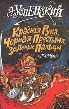 Эдуард Успенский - Красная рука, черная простыня, зеленые пальцы