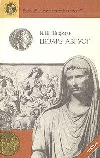 И. Ш. Шифман - Цезарь Август