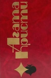 Агата Кристи - Избранные произведения. Том 28 (сборник)