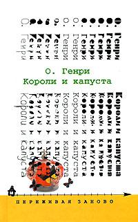 O. Генри - Короли и капуста
