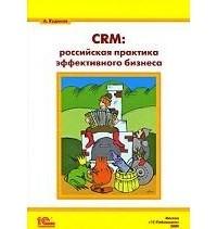 А. Кудинов - CRM. Российская практика эффективного бизнеса