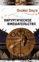 Ольга Онойко - Хирургическое вмешательство