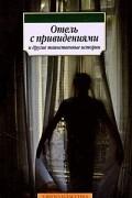 - - Отель с привидениями и другие таинственные истории (сборник)