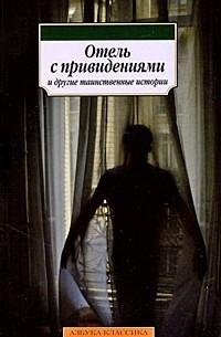 - Отель с привидениями и другие таинственные истории (сборник)