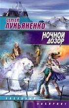 Лукьяненко С.В. - Ночной Дозор