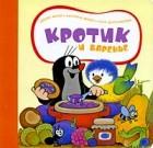 Зденек Милер, Катерина Милер, Гана Доскочилова - Кротик и варенье