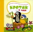 Зденек Милер, Катерина Милер, Гана Доскочилова - Кротик и Лиса