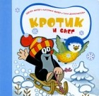 Зденек Милер, Катерина Милер, Гана Доскочилова - Кротик и снег
