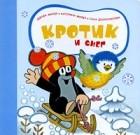 - Кротик и снег
