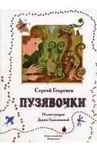 Сергей Георгиев - Пузявочки
