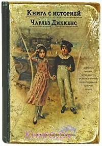 Чарльз Диккенс - Истории для детей