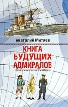 Анатолий Митяев - Книга будущих адмиралов